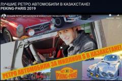 Astana-YouTube-video
